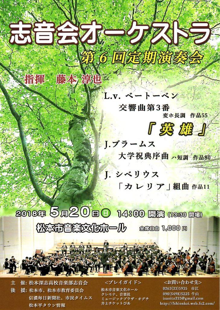 志音会オーケストラ第6回定期演奏会チラシ