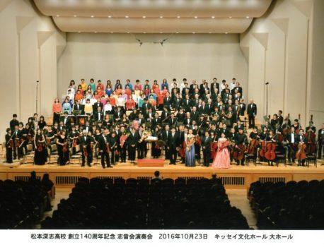 松本深志高等学校創立140周年記念志音会演奏会