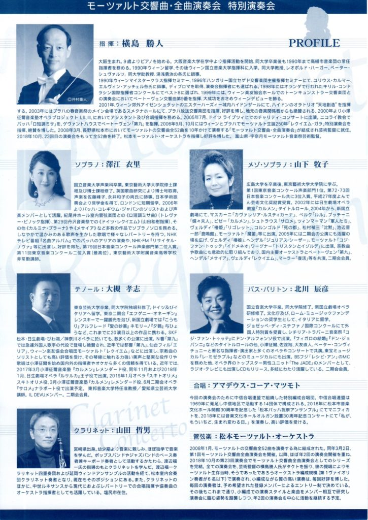 モーツァルト交響曲・全曲演奏会 特別演奏会のチラシ/裏