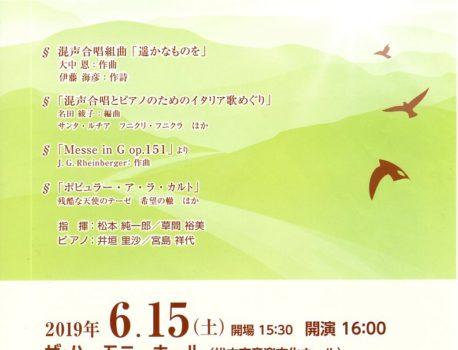 松本混声合唱団第46回演奏会