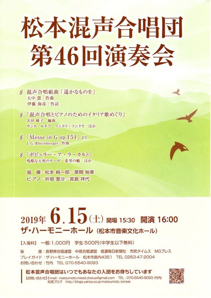 松本混声合唱団第46回演奏会のチラシ