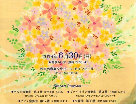 松本室内合奏団第59回定期演奏会