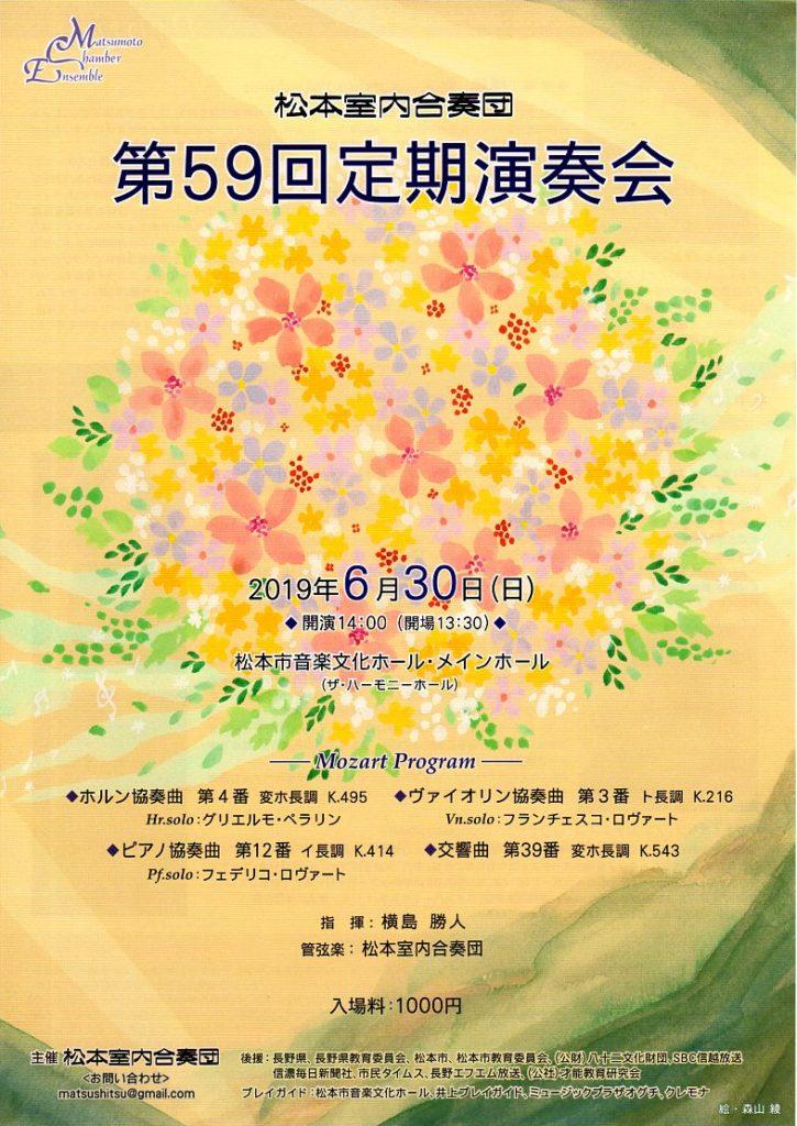 松本室内合奏団第59回定期演奏会のチラシ(表)