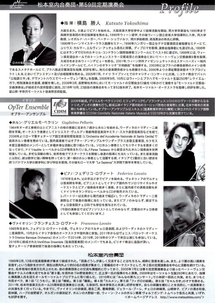 松本室内合奏団第59回定期演奏会のチラシ(裏)
