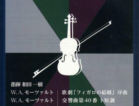 C交響楽団 第10回定期演奏会