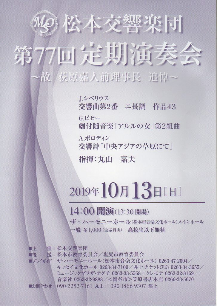 松本交響楽団第77回定期演奏会のチラシ