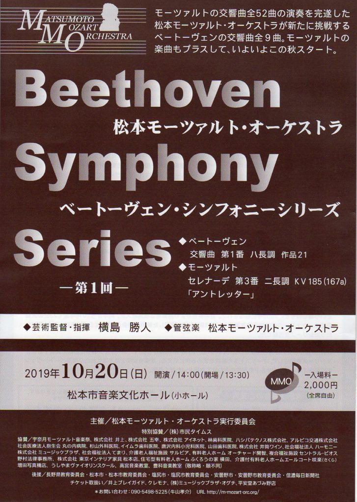 松本モーツァルトオーケストラ演奏会のチラシ