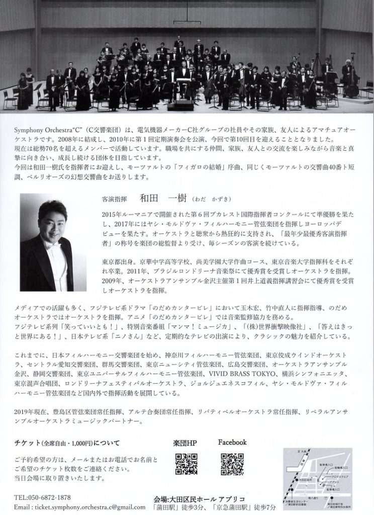 C交響楽団チラシ・裏面