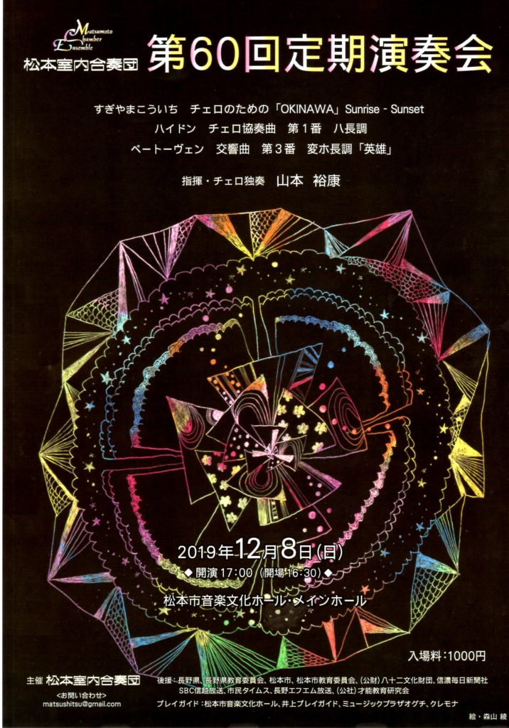 松本室内合奏団第60回定期演奏会のチラシ表の画像