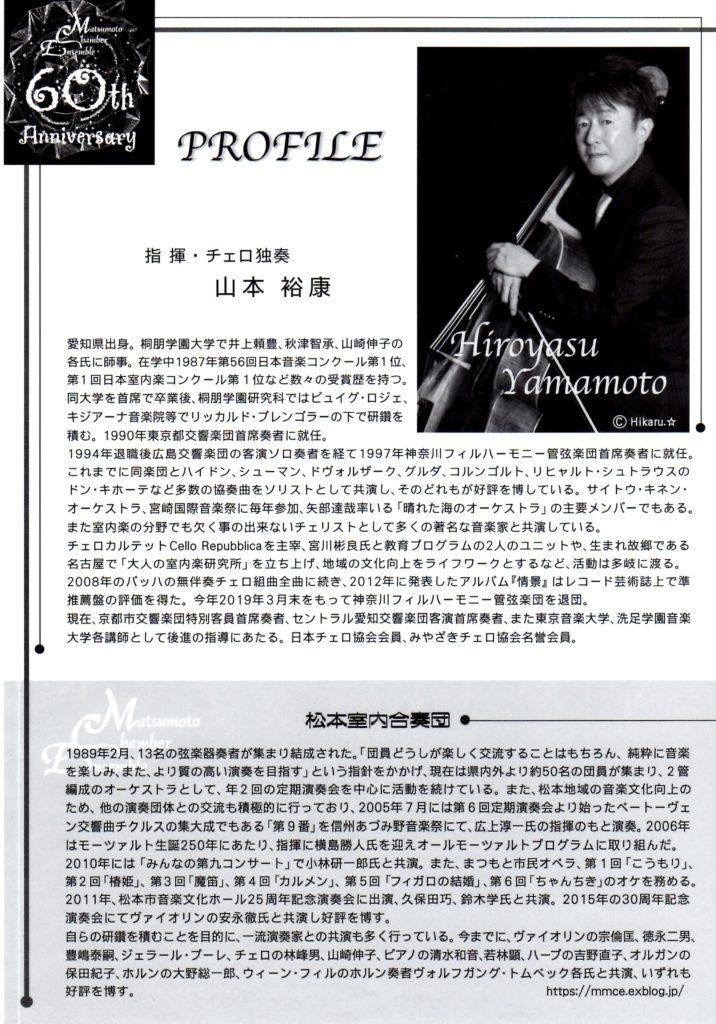 松本室内合奏団第60回定期演奏会のチラシ裏の画像