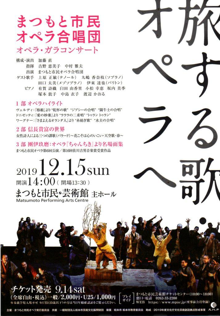 まつもと市民オペラ合唱団オペラ・ガラコンサートのチラシ表面
