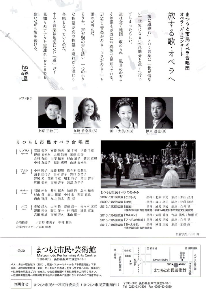 まつもと市民オペラ合唱団オペラ・ガラコンサートのチラシ裏面
