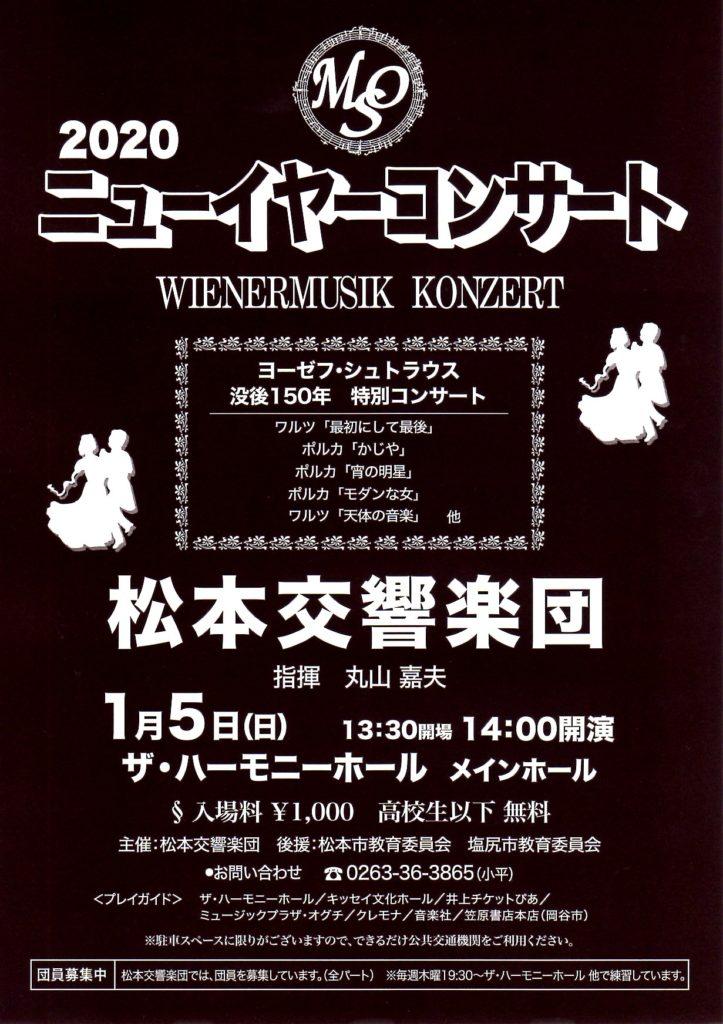 松本交響楽団2020ニューイヤーコンサートのチラシ