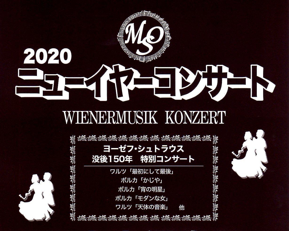 松本交響楽団 2020 ニューイヤーコンサート