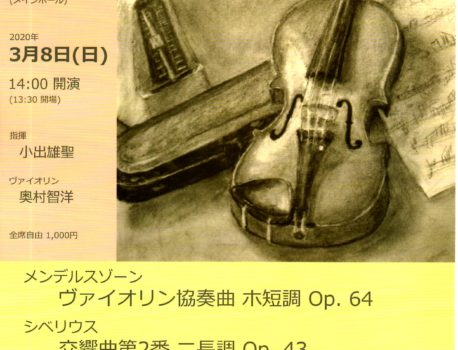 志音会オーケストラ第7回定期演奏会中止のお知らせ
