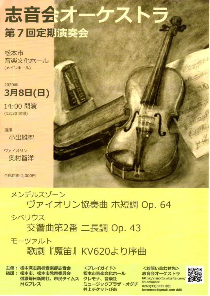 志音会第7回定期演奏会のチラシ