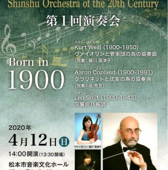 信州20世紀管弦楽団 第1回演奏会(延期)