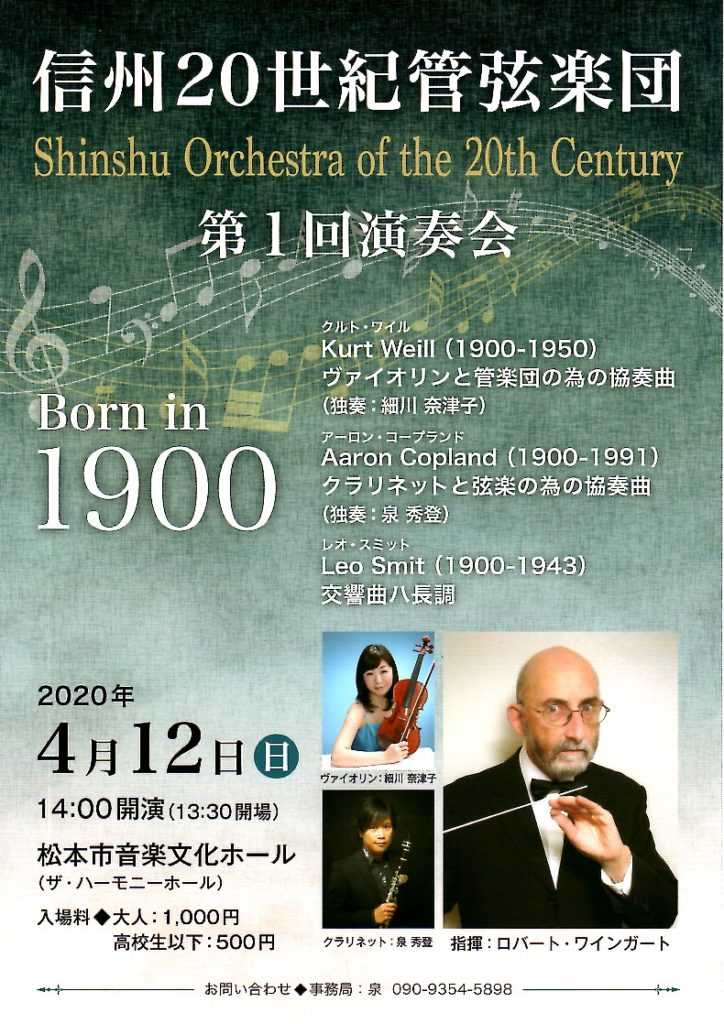信州20世紀管弦楽団第1回演奏会のチラシ