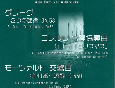 【中止】第25回松響ストリングス スプリングコンサート