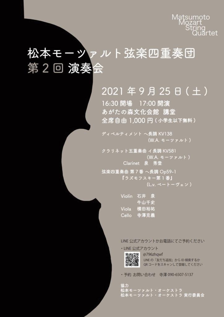 松本モーツァルト弦楽四重奏団 第2回演奏会のチラシ